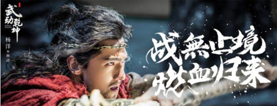 《武动乾坤》第二季收官 杨洋历经磨难终成大业