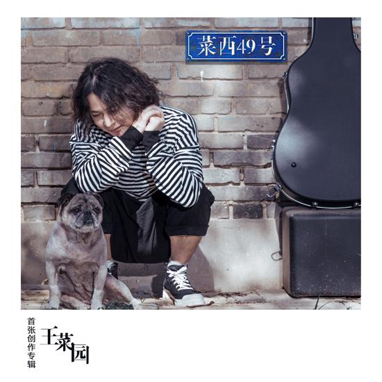 王菜园新专辑《菜西49号》今日全网上线