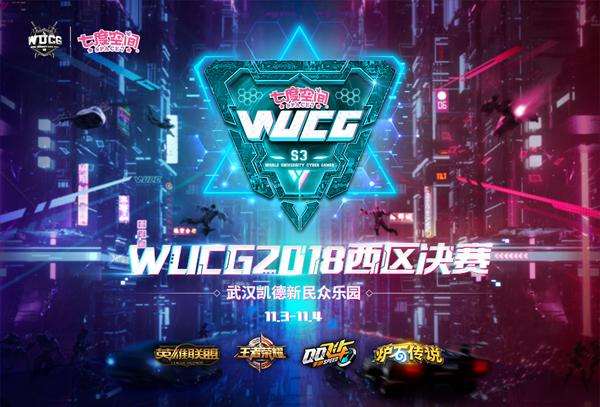 WUCG重聚江城武汉,西区决赛打响最后战役