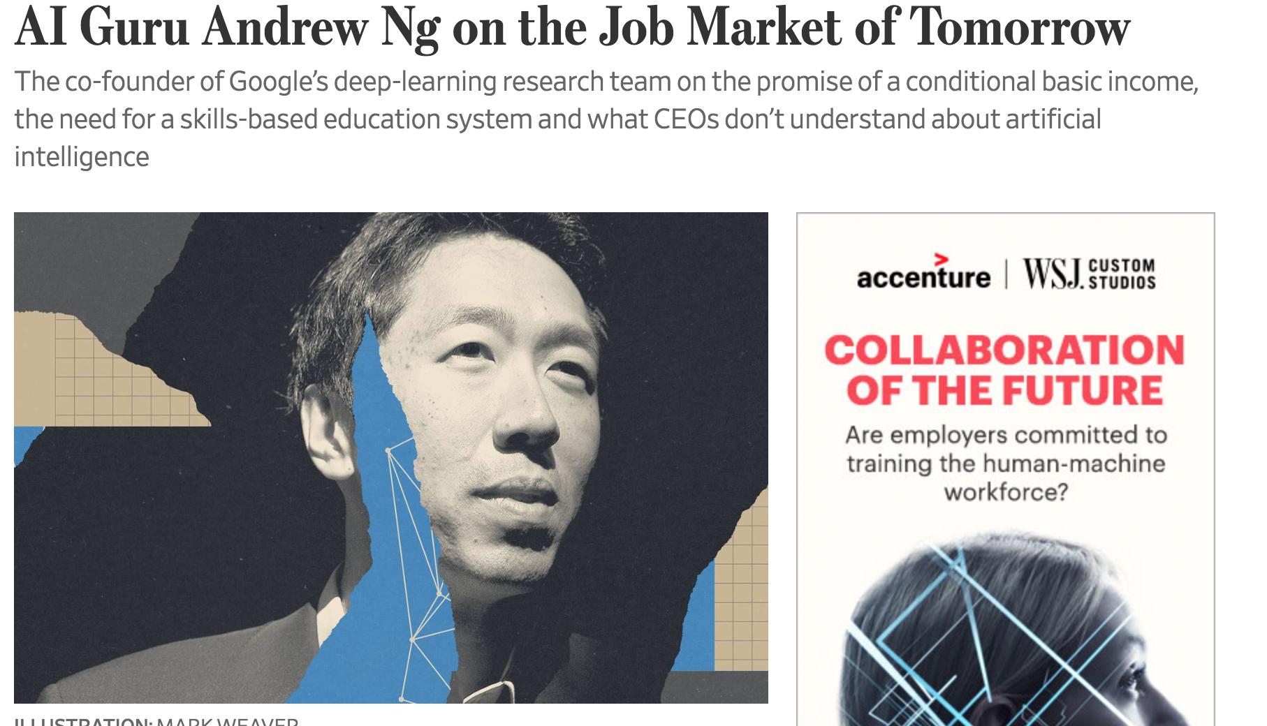 吴恩达担忧:AI创造的财富 如何分配才公平?