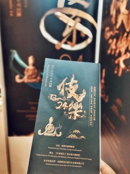 《伎乐·24》亮相上海国际艺术节演出交易会
