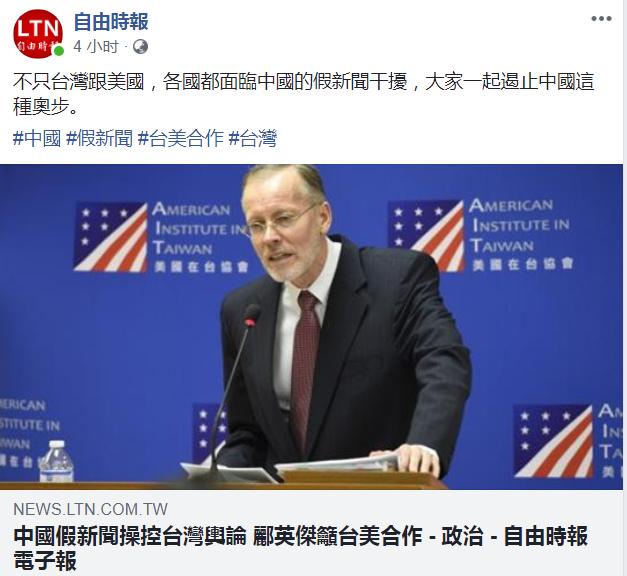 """一个美国人妄称""""大陆假新闻干扰台湾选举""""台网友:这才是假新闻"""
