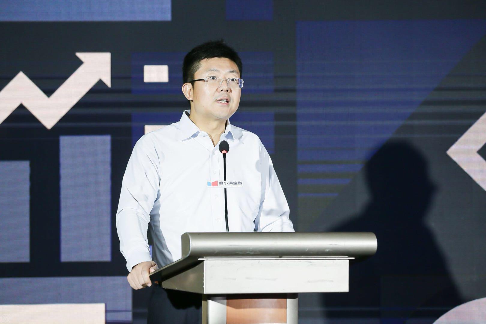 度小满CEO朱光:2019年中国消费金融发展将进入黄金期