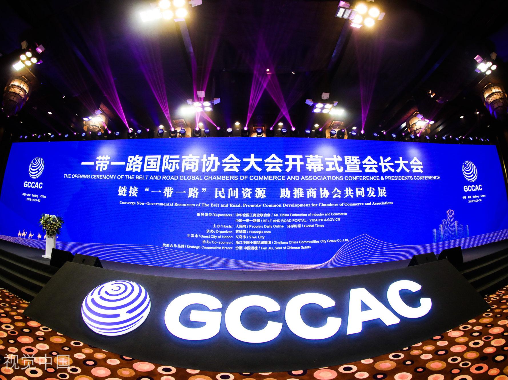 """""""一带一路""""国际商协会大会29日举行(图)"""