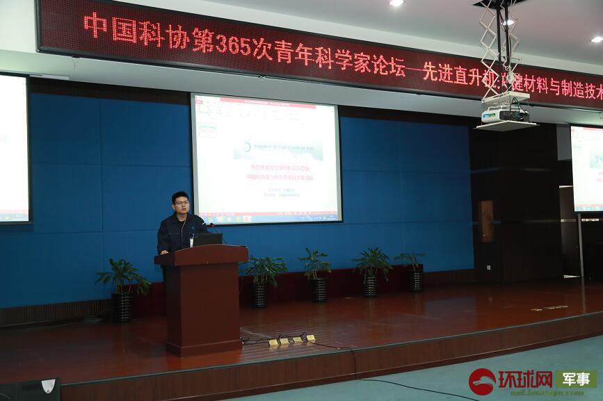"""""""先进直升机关键材料和制造技术""""论坛在京召开"""
