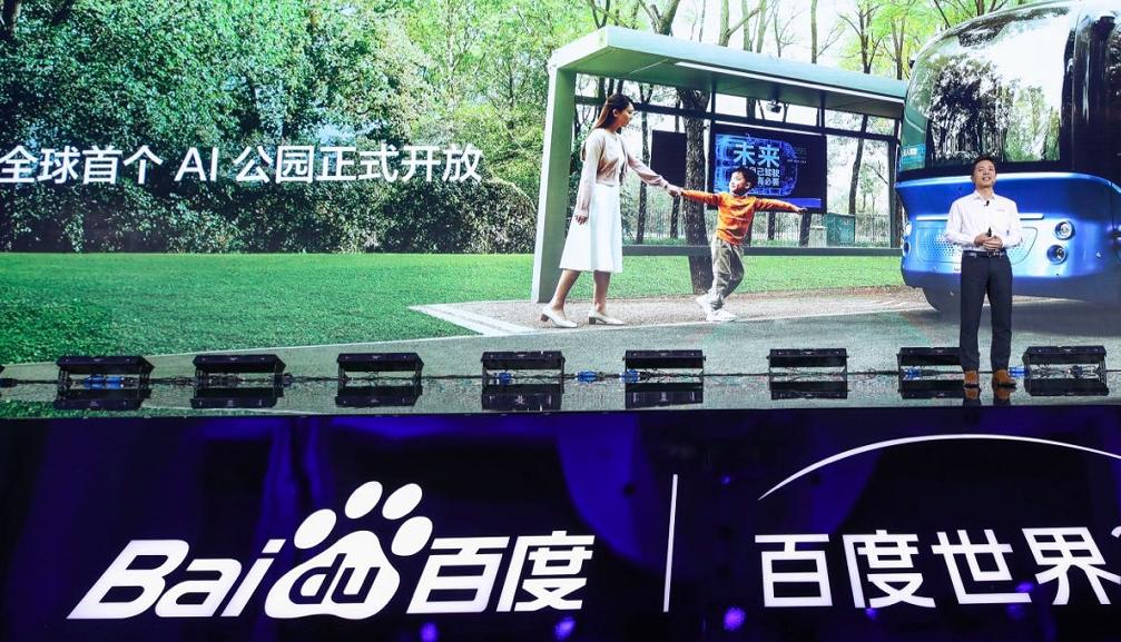 百度李彦宏宣布:全球首个AI公园于北京正式开放