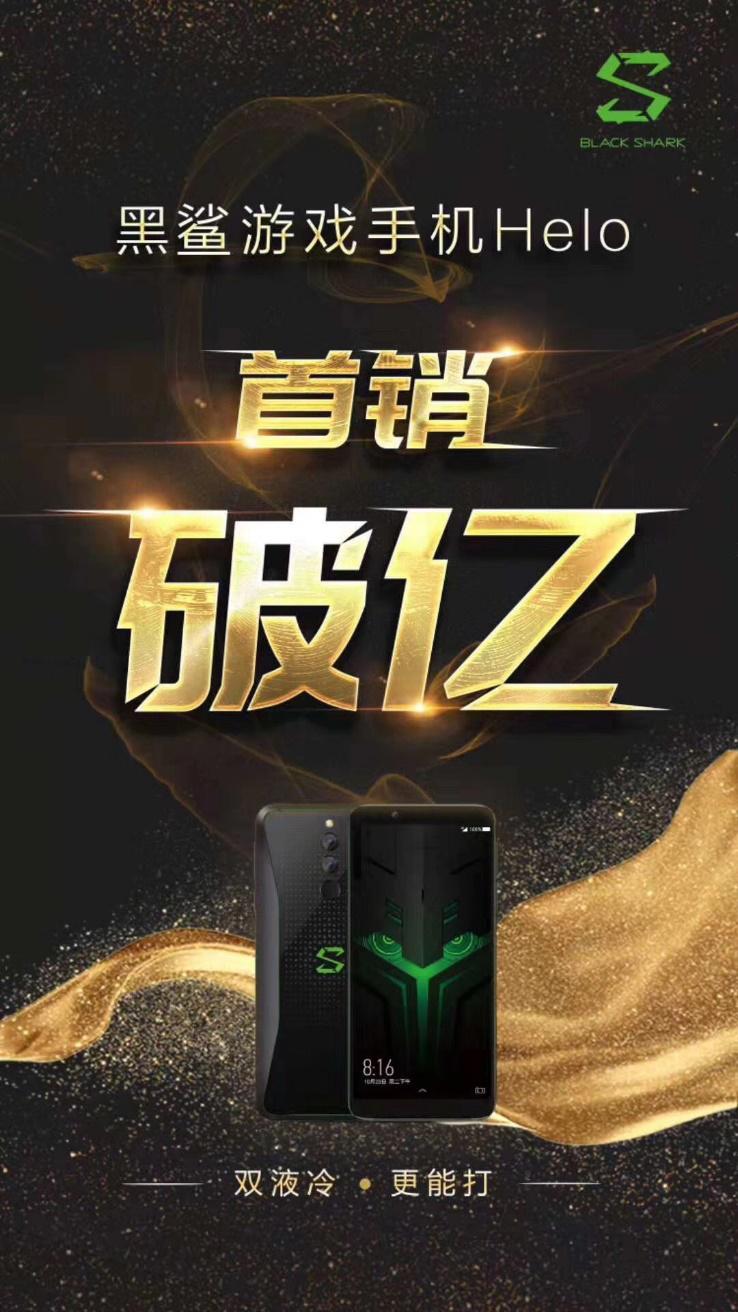 销售额破亿!黑鲨游戏手机Helo首战大捷