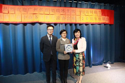 荷中商务文教协会成立20周年  广州市侨联前来祝贺