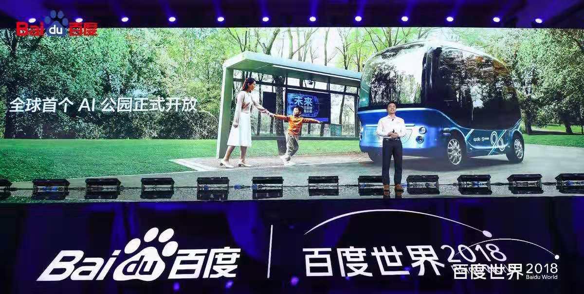 李彦宏:AI公园正式开放 明年量产L4级乘用无人车