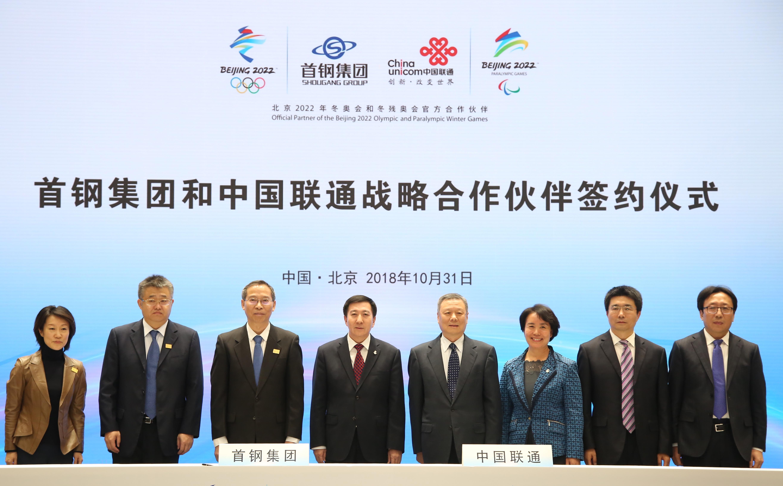 中国联通与首钢达成合作 打造国内首个5G智慧园区