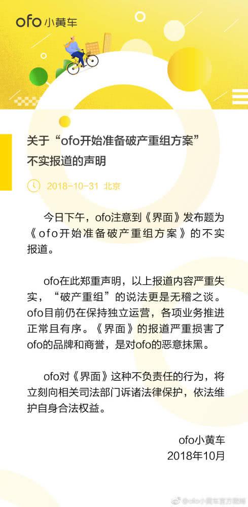 "ofo回应""破产重组""系无稽之谈 行业寒冬将至?"