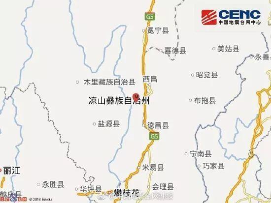 热点 | 西昌发生5.1级地震,主持人淡定安抚同事:不要慌,录完再说!
