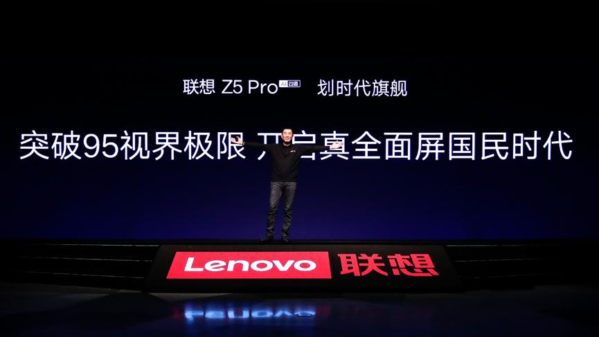 联想Z5 Pro划时代旗舰发布 首款突破95%屏占比手机