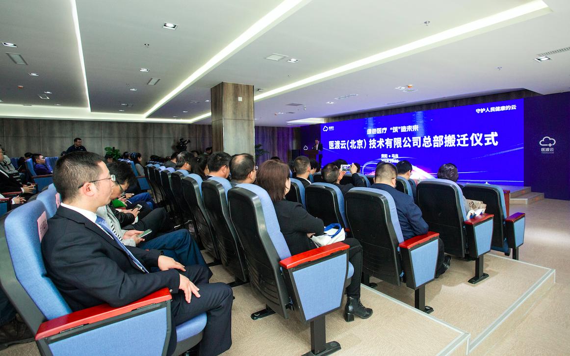医渡云总部搬迁至贵阳 助力中国医疗产业高质量发展