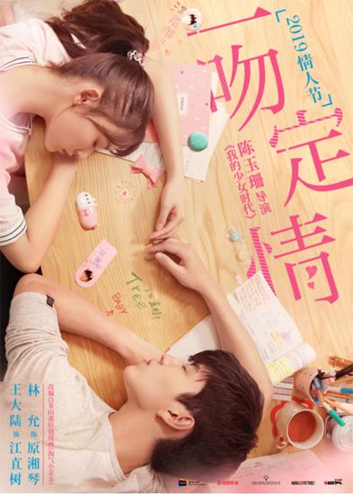 定档2019情人节 《一吻定情》曝海报