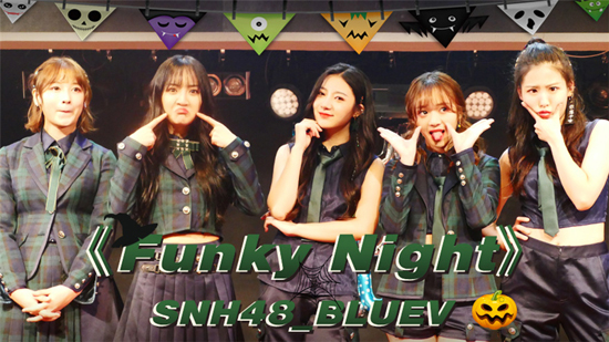 SNH48 BLUEV《Funky Night》鬼马精灵玩转万圣节