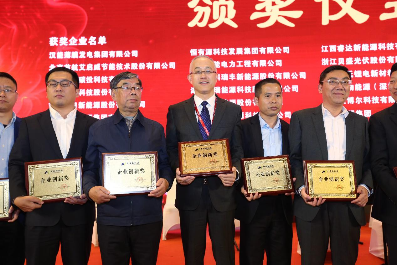 """中国新能源国际高峰论坛 汉能荣获""""企业创新奖""""大奖"""