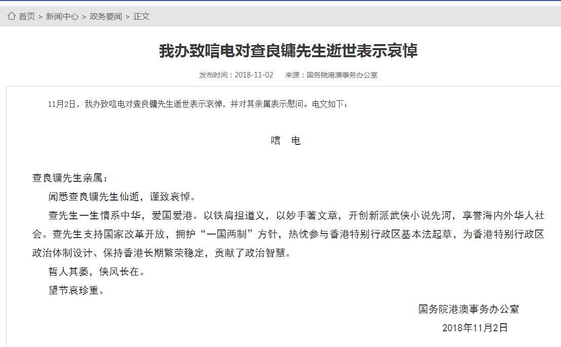 国务院港澳办致唁电对查良镛先生逝世表示哀悼