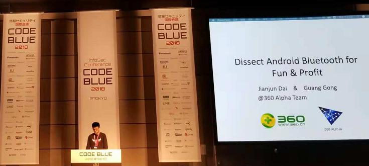360出席CodeBlue大会 蓝牙、WiFi、汽车都能被花样攻破