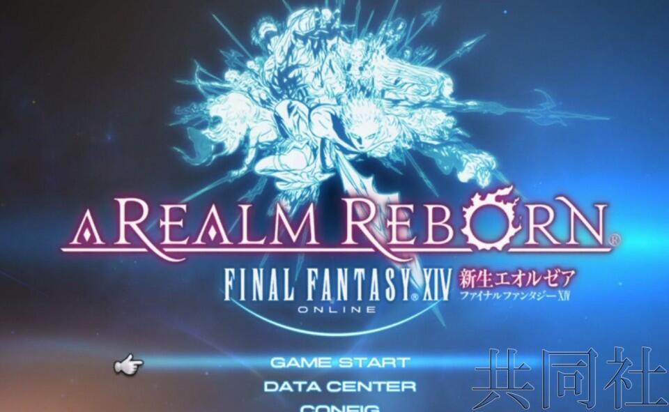 《最终幻想14》服务器遭攻击 系统故障频发