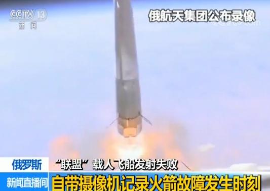 """俄""""联盟""""载人飞船自带摄像机记录发射失败画面:发射两分钟后冒出大量白烟"""