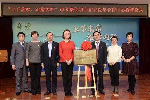 北京首个丙肝患者援助项目医学合作中心落户北京佑安医院