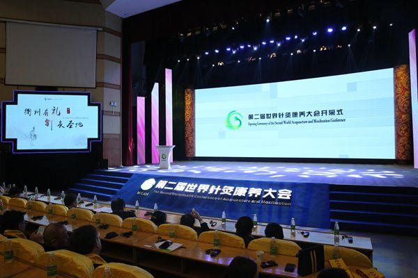 第二届世界针灸康养大会在衢州市衢江区举行
