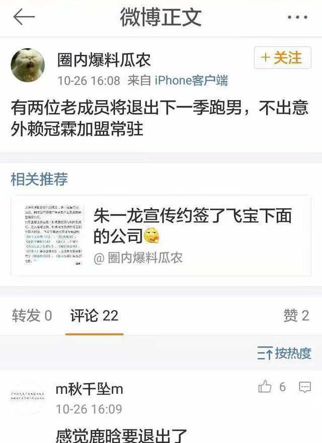 网传鹿晗和李晨将退出《奔跑吧》?空穴来风还是确有其事?