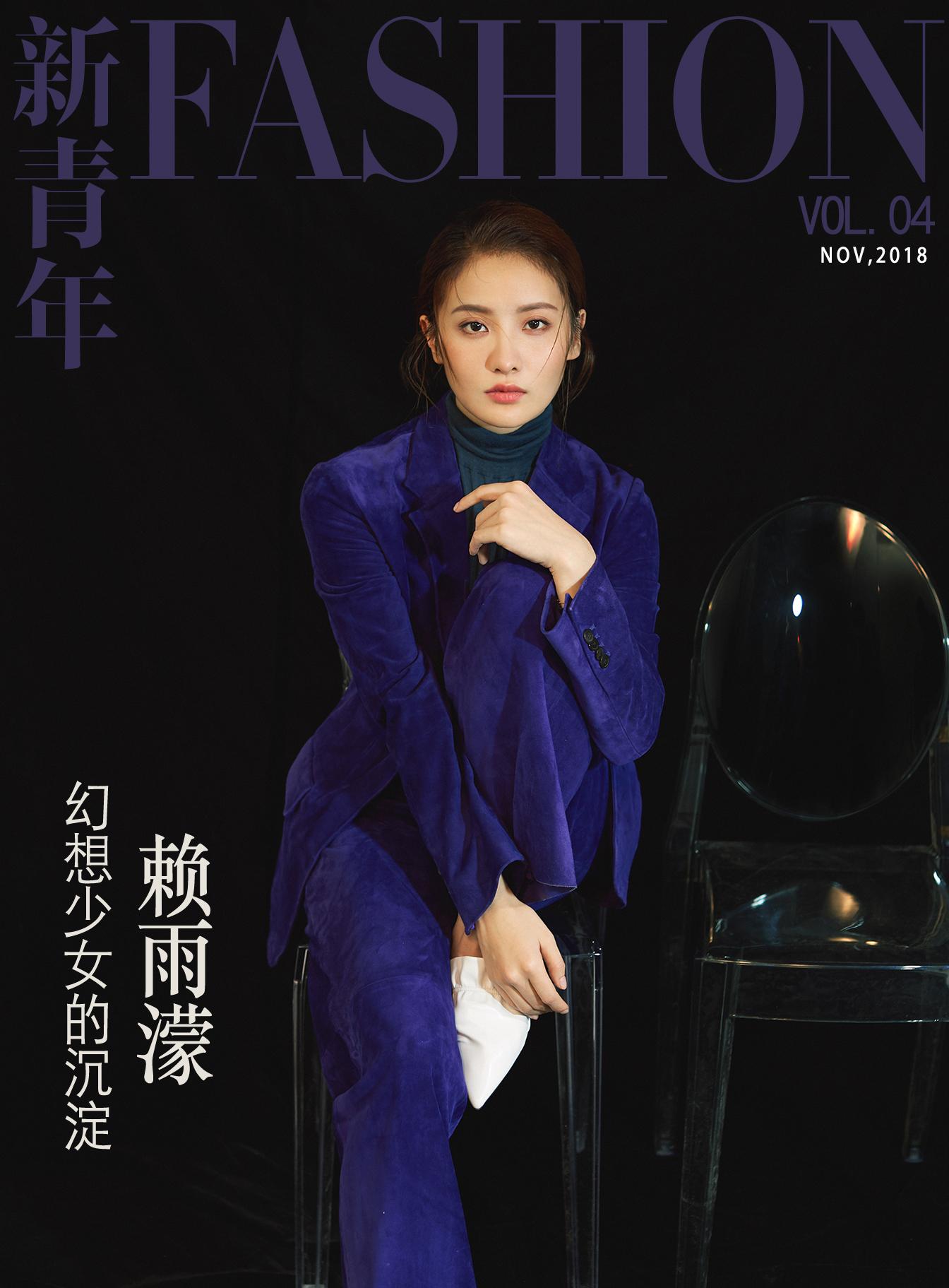 赖雨濛时尚大片曝光 诠释幻想少女的奇妙世界