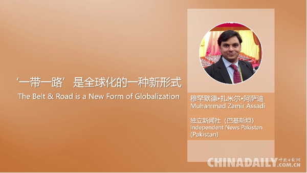 """【""""一带一路""""国家记者看中国⑳】巴基斯坦记者:""""一带一路""""将改变巴基斯坦人的生活"""