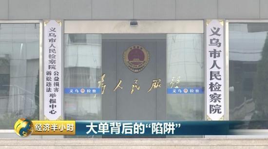 △义乌市人民检察院