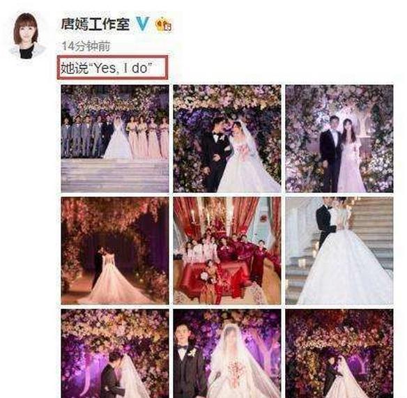 唐嫣罗晋婚礼抢镜系列:胡歌明道强迫症,伴娘的手是认真的吗?