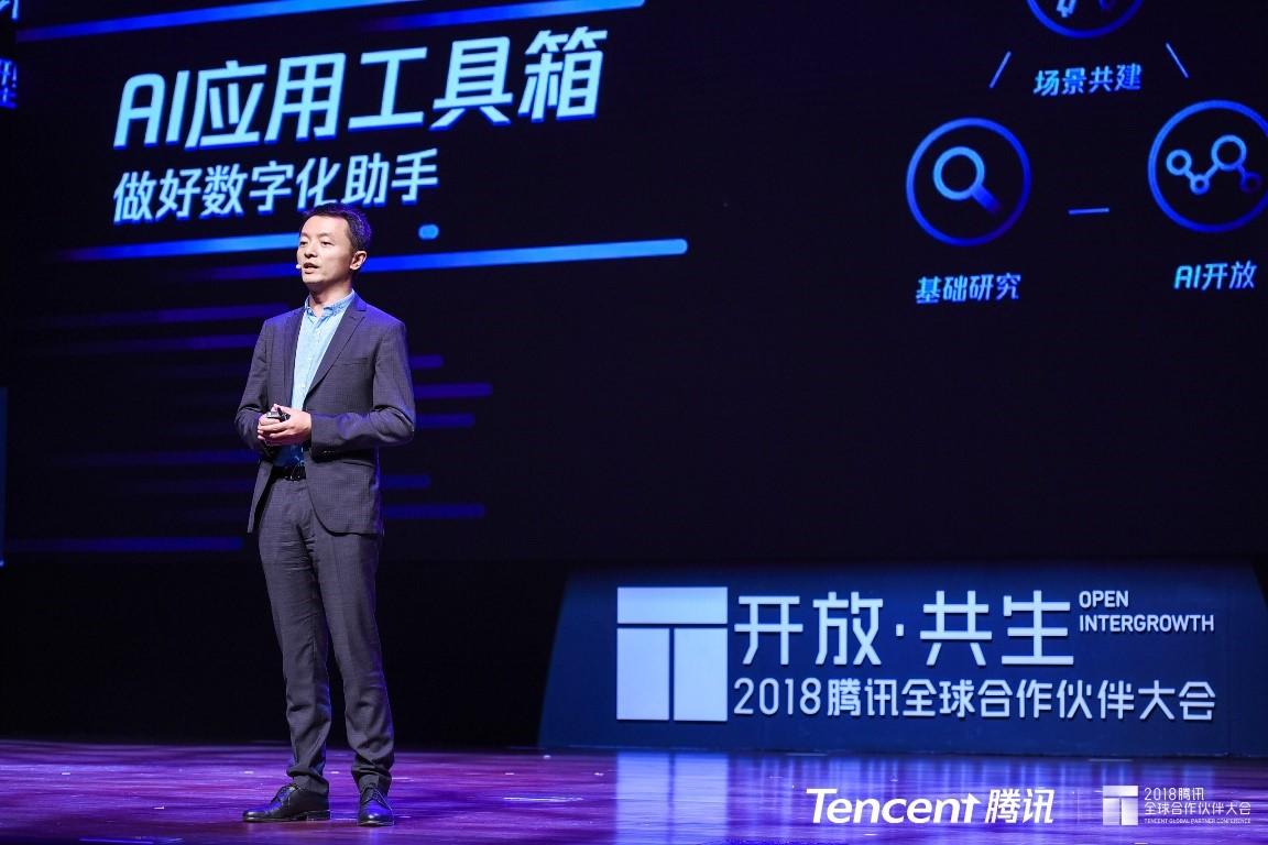 腾讯发布AI应用生态合作伙伴计划 八大场景落地