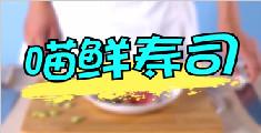 教你做好吃的喵鲜寿司