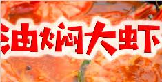 教你做地地道道的油焖大虾
