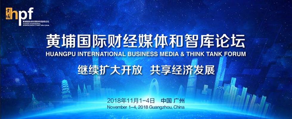 黄埔财经国际媒体和智库论坛开幕