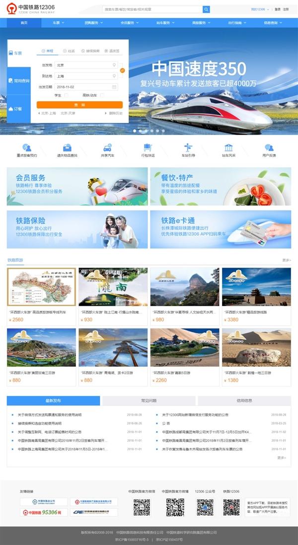 中国铁路12306网站改版全新上线:界面大变
