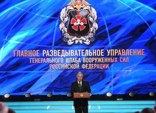 俄军情机构格鲁乌成立百年 普京祝贺时提这愿望