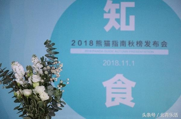 熊猫指南2018秋榜公布  百种农产品上榜