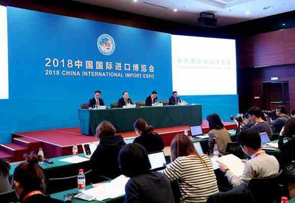 首届中国国际进口博览会新闻发布会在上海举行
