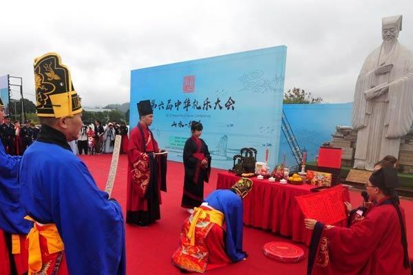 第六届中华礼乐大会在福建武夷山举行
