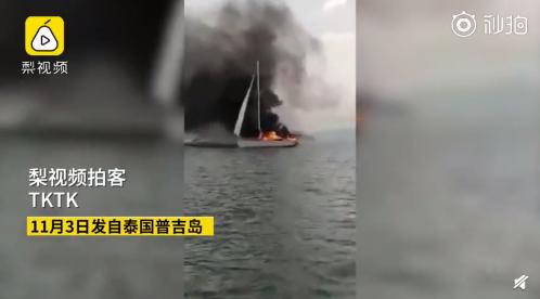 泰国普吉岛豪华游艇失火:船上9名游客已全部获救