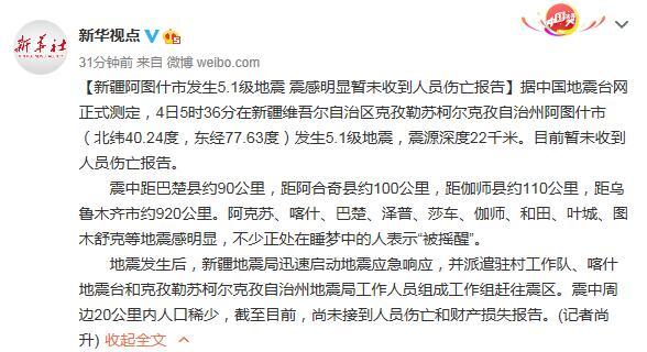 新疆阿图什市发生5.1级地震 震感明显暂未收到人员伤亡报告