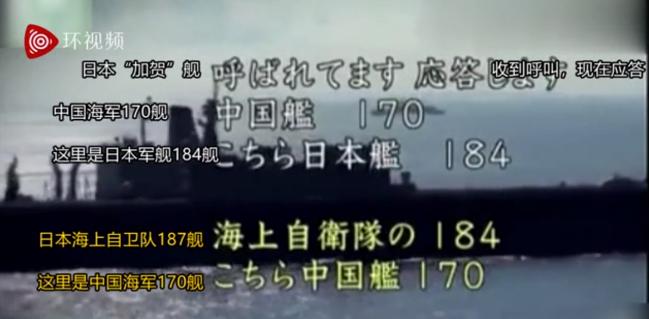 """中日舰艇海上""""唠嗑"""" 原来是因为...."""
