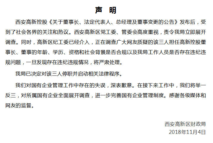"""千亿国企""""80后任董事长、95后任董事""""官方回应:三人已被停职"""