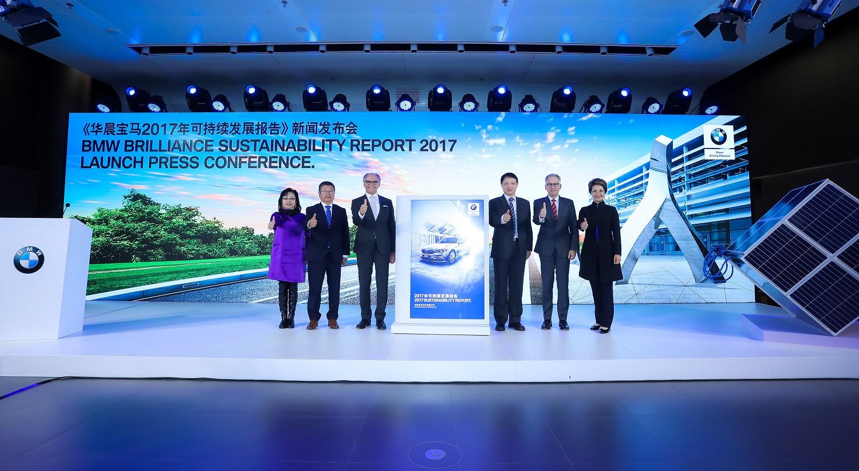 可持续发展战略指引制胜方向 华晨宝马发布《可持续发展报告》