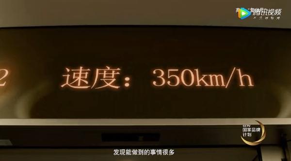 复兴号最新宣传片出炉:350km时速下5枚硬币不倒