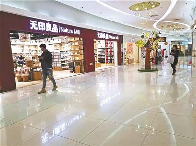"""商标纠纷17年 北京""""无印良品""""现身望京"""