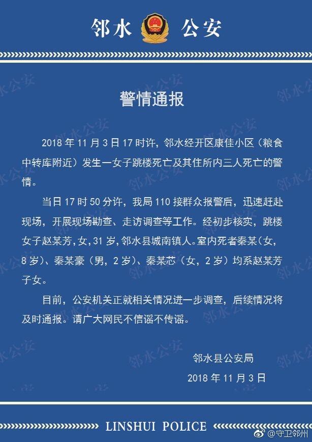 四川广安一女子跳楼死亡 室内另有3名年幼子女身亡