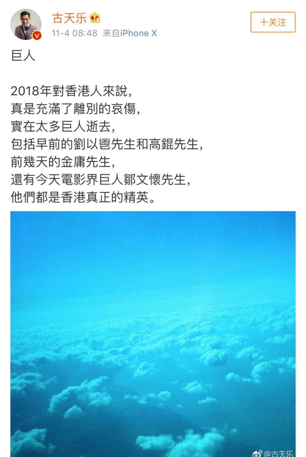 """古天乐今天悼""""巨人"""""""